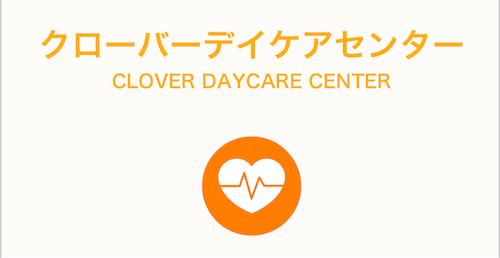 daycare center